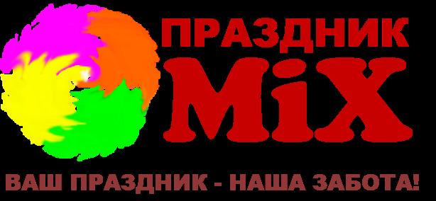 Праздник-Mix Андрей Капустин Официальный сайт